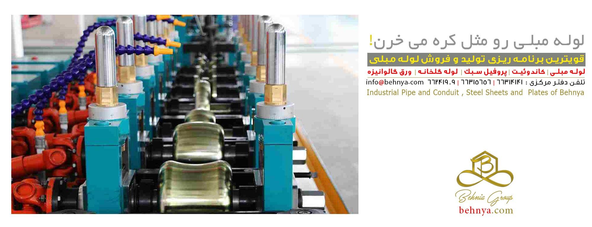خط تولید لوله مبلی